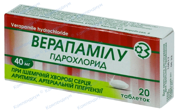 Верапамил табл. 40 мг №20