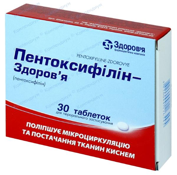 Пентоксифиллин табл. 100 мг №30