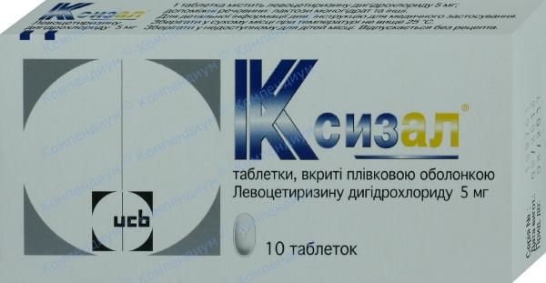 Ксизал табл. п/о 5 мг №10