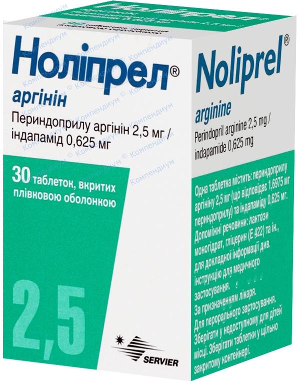 Нолипрел аргинин табл. п/о 2,5 мг/0,625 мг №30
