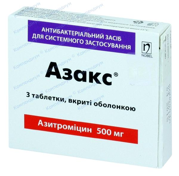 Азакс табл. п/о 500 мг №3