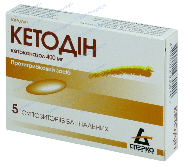 Кетодин супп. вагин. 400 мг №5
