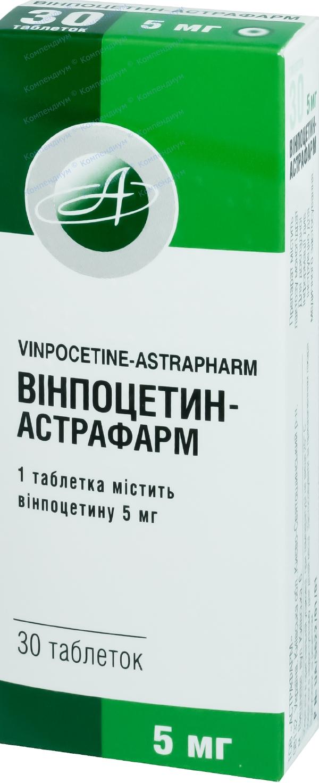Винпоцетин табл. 5 мг блистер №30