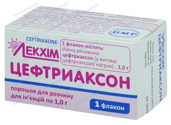Цефтриаксон пор. д/ин. 1000 мг №1