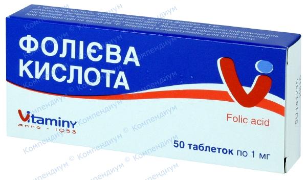 Фолиевая кислота табл. 1 мг блистер №50
