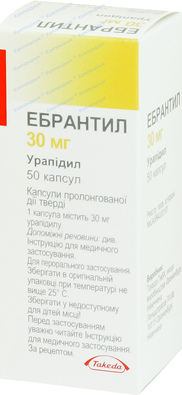 Эбрантил капс. 30 мг №50