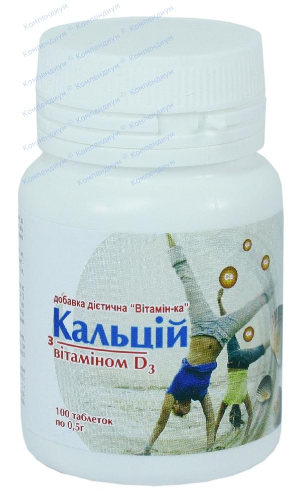 Кальций с витамином D3 Витамин-ка табл. 500 мг №100