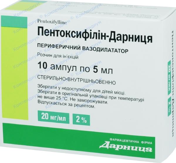 Пентоксифиллин р-р д/ин. 20 мг/мл амп. 5 мл №10
