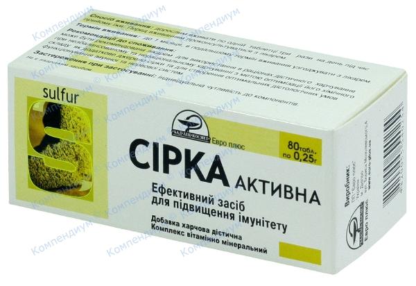 Сера-активная табл. 250 мг №80