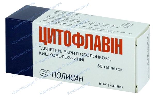 Цитофлавин табл. п/о №50