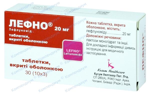 Лефно табл. п/о 20 мг №30