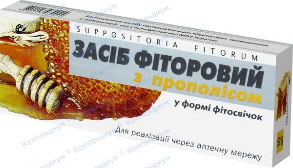 Фиторовые фитосвечи с прополисом с прополисом №10