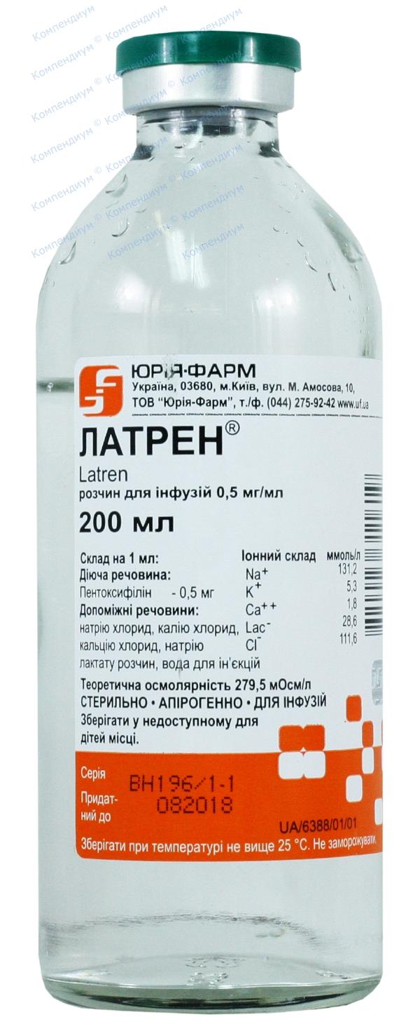 Латрен р-р инф. 0,5 мг/мл бут. 200 мл