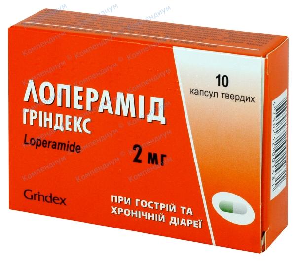 Лоперамид капс. 2 мг №10