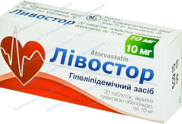 Ливостор табл. п/о 10 мг №30