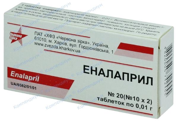 Эналаприл табл. 10 мг блистер №20