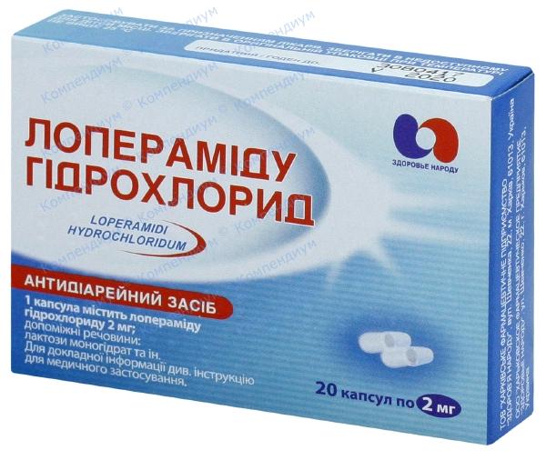 Лоперамид капс. 2 мг №20