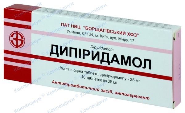 Дипиридамол табл. 25 мг №40