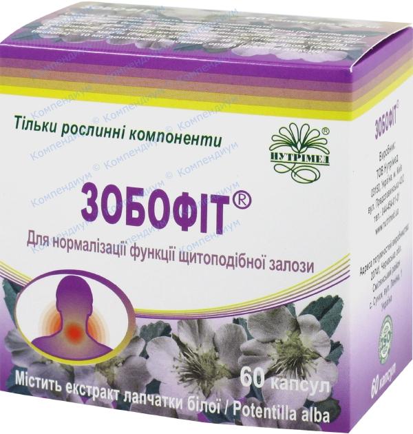 Зобофит капс. 240 мг №60
