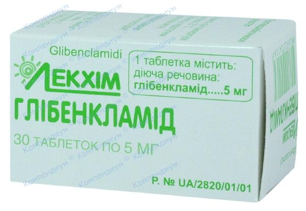 Глибенкламид табл. 5 мг №30
