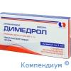 Димедрол р-н.д/ін.1% 1мл №10