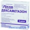 Дексаметазон р-н д/ін. 0,4% 1мл №5