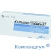 Кальцію глюконат таб.500мг №10