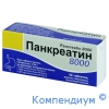 Панкреатин таб.250мг №50