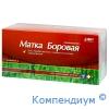 Матка Борова ф/ч 2г №25