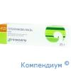 Гепаринова мазь100 од/г 25 Г