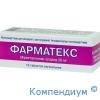 Фарматекс таб.ваг.20мг №12