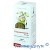 Парацетамол сироп 120мг/5мл 90мл