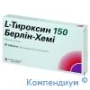 Л-Тироксин таб.150мкг №50