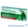 Хлорофілін таб.№20