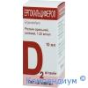 Вітамін Д2 р-н олій.0,125% 10мл