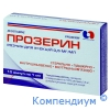 Прозерин р-н д/ін.0,05% 1мл №10