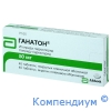 Ганатон таб.50 мг №40