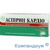 Аспірин кардіо таб.100мг №56