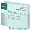 Метамін SR таб.500мг №30