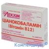 Ціанокобаламін (В12) р-н д/ін.0,5мг/мл 1мл №10