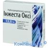 Інжеста Оксі р-н д/ін. 12,5% 1мл №5