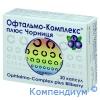 Офтальмо-Комплекс+чорниця капс.№30