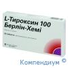 Л-Тироксин таб.100мкг №50