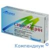 Синтоміцин св.250мг №10