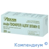 Вітамін Е р-н олій.30% 20мл