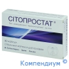 Сітопростат капс.330 мг №60