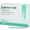 Еуфілін амп.2% 5мл №10