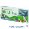 Індол-3 капс.№30