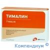 Тималін ліофіл. для р-ну д/ін.10мг №10