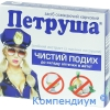 Петруша капс.0,5 №10